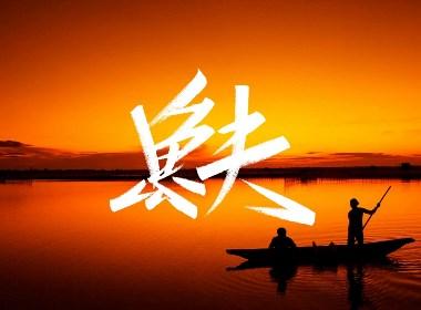 阿庆手书 | 字迹 | 2019.12