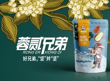 蓉贰兄弟logo设计、坚果系列产品包装设计