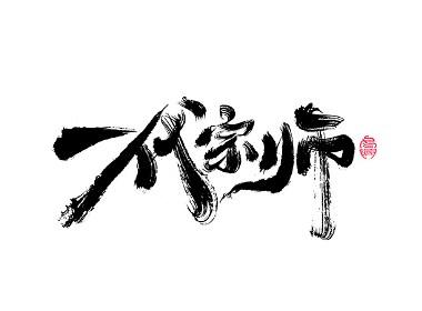 毛筆字集#狂亂#<51>