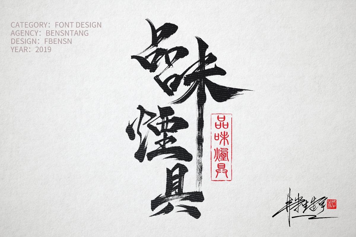 毛笔字书法字体工作边设计边上室内设计图片