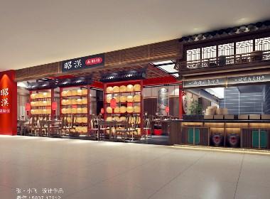 小飞设计:昭汉面馆(太原餐饮品牌设计)