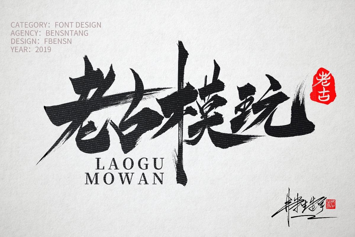 毛笔字字体书法设计火logo设计图片素材图片