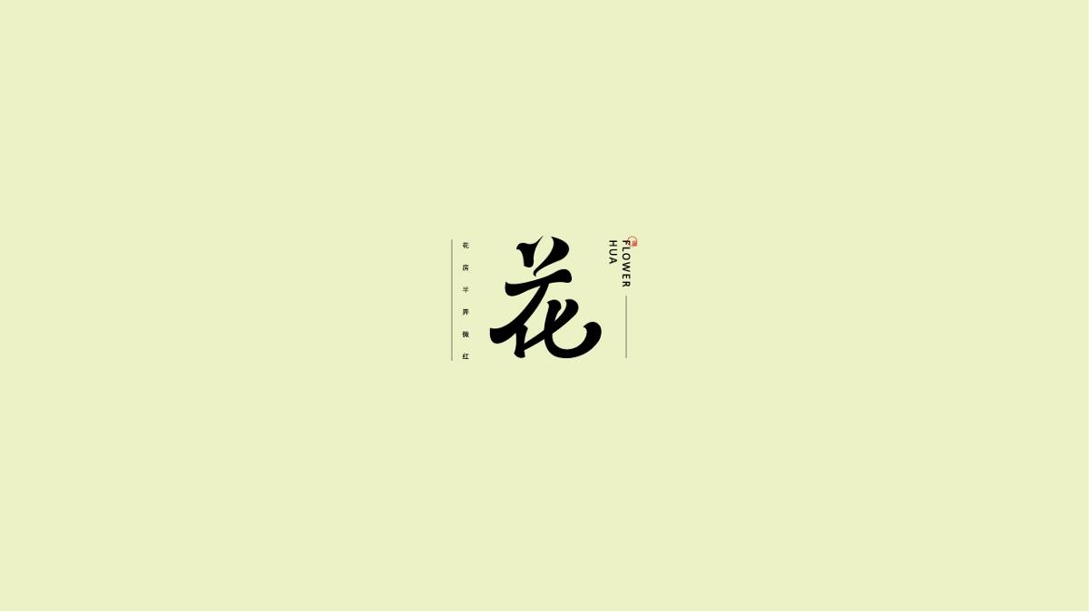 2019 LOGO合集雜選