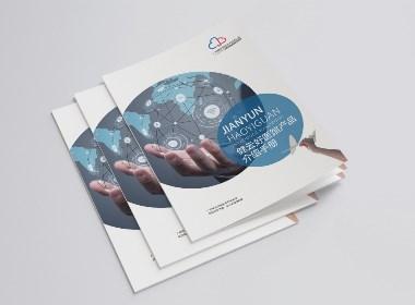 互联网科技医疗企业产品画册