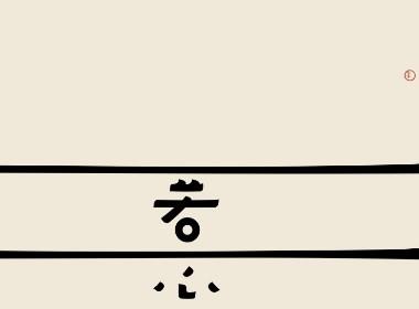 漢字境/一字禪《三九冬藏》