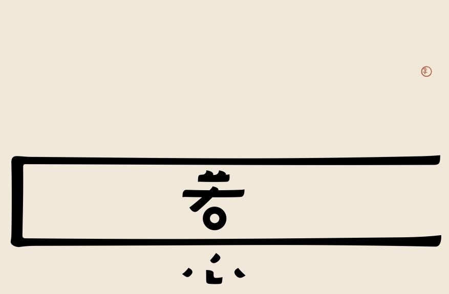 汉字境/一字禅《三九冬藏》