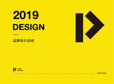 2019品牌提案總結