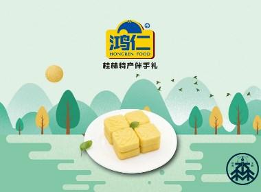 桂林鴻仁綠豆糕 · 包裝設計