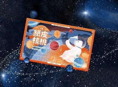 小熊紙皮核桃×尚智 | 食品/快消品包裝設計/品牌設計/插畫