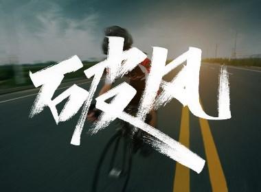 电影《破风》——手写字