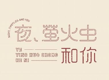 2019年度字體設計總結