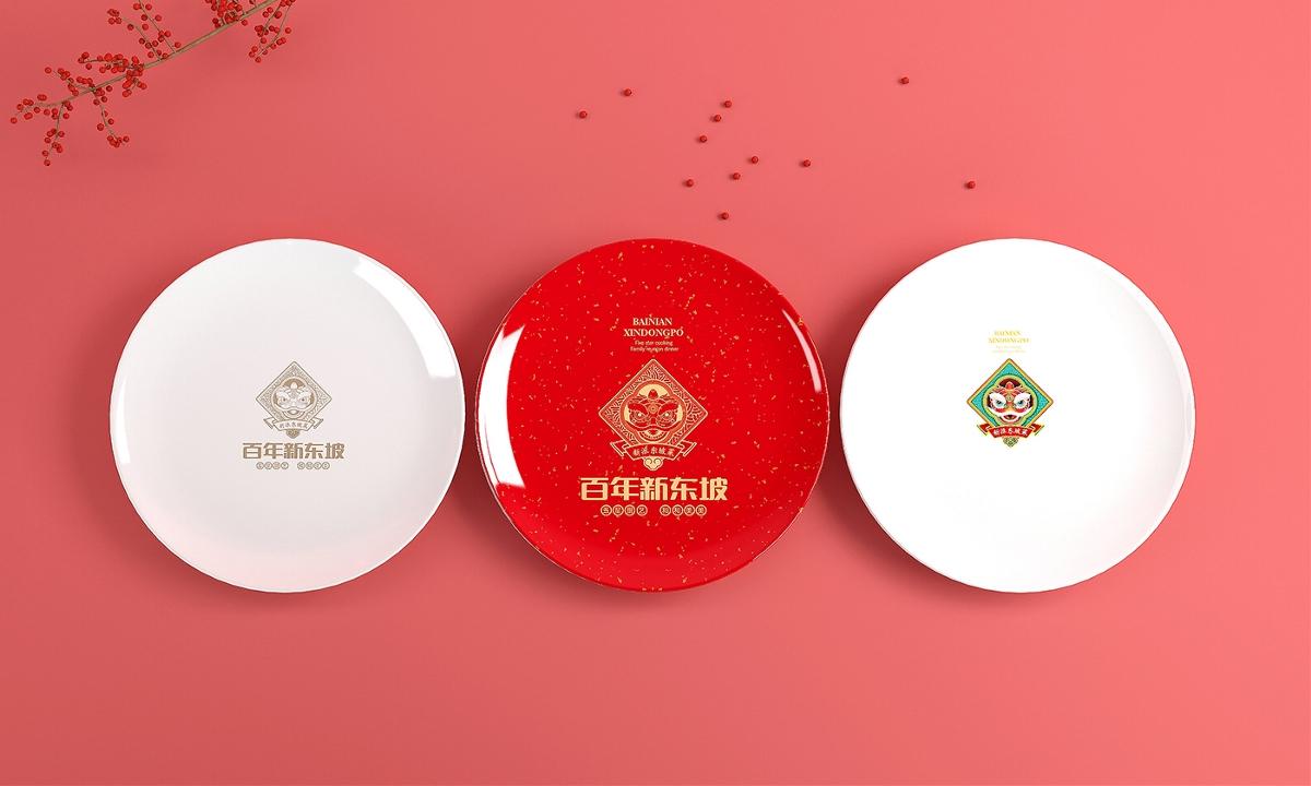 百年新东坡—徐桂亮品牌设计