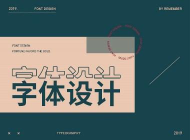 2019-字體設計集(二)