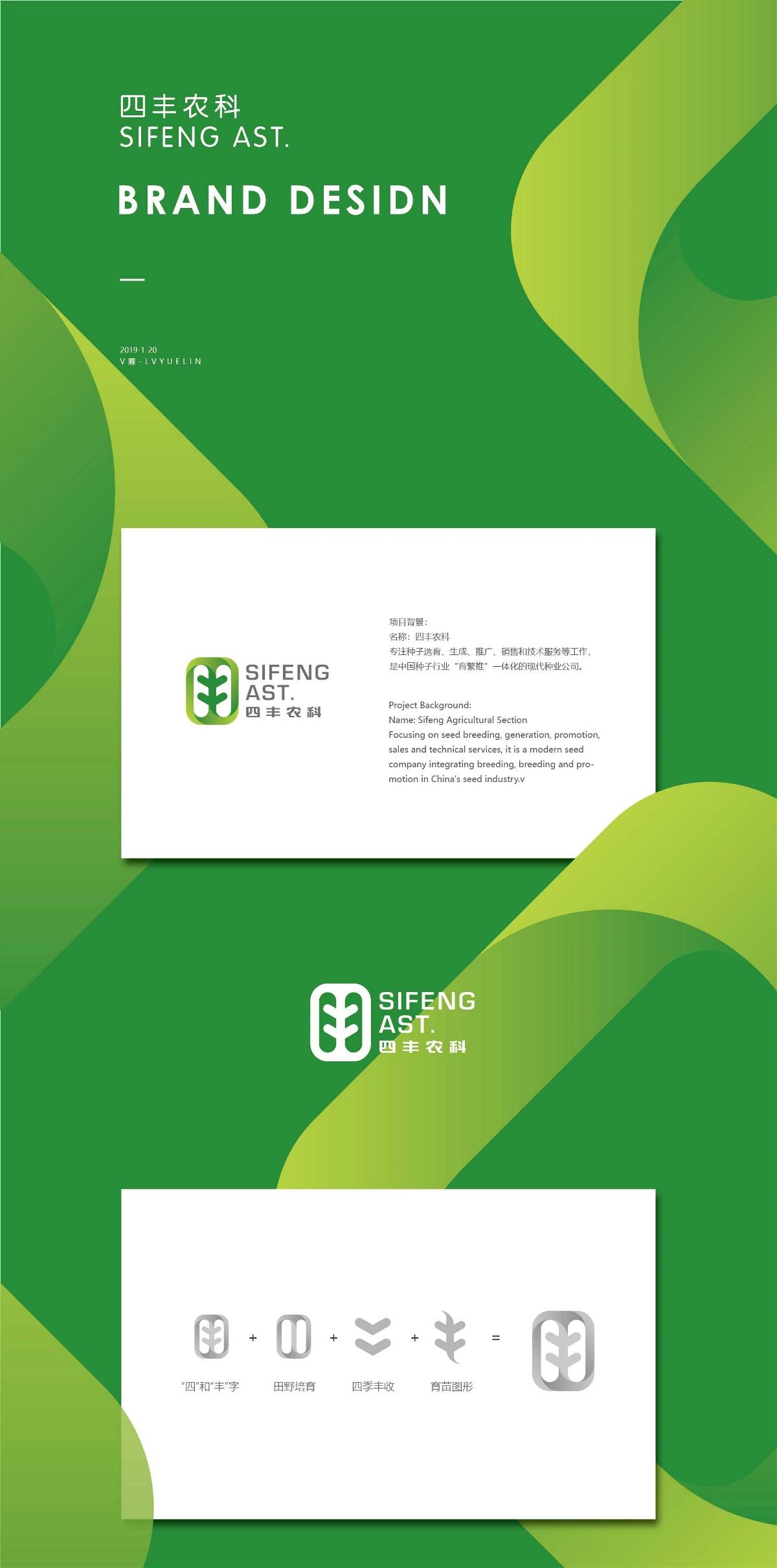 农业科技公司品牌VI设计