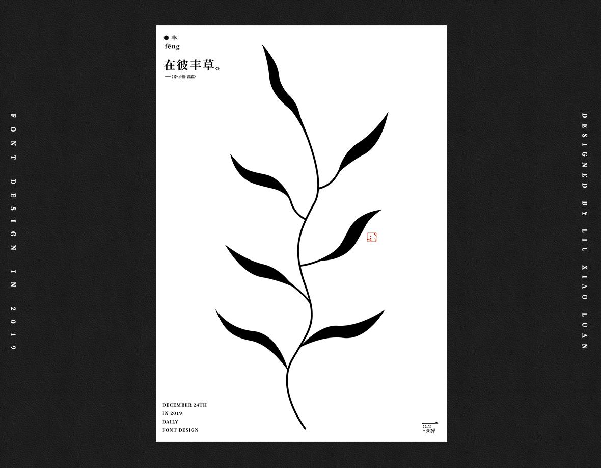 十二月《一字禪》 | 劉小亂2019