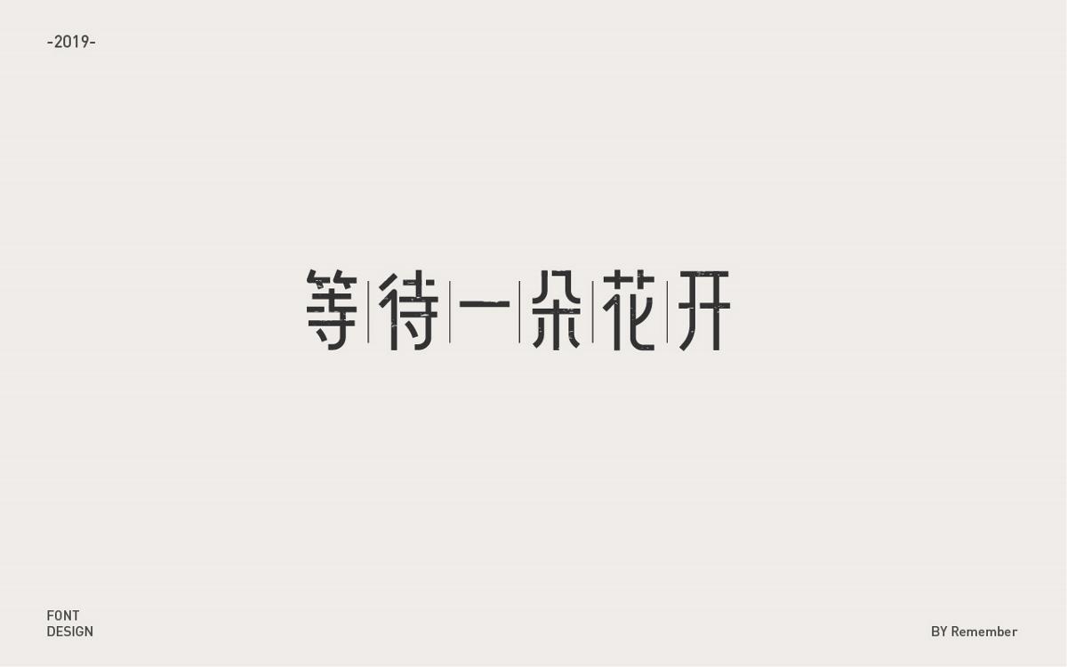 2019-字体设计集(二)