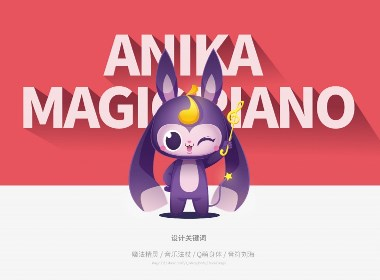 安妮卡魔法鋼琴VI/吉祥物設計 by 心銘舍