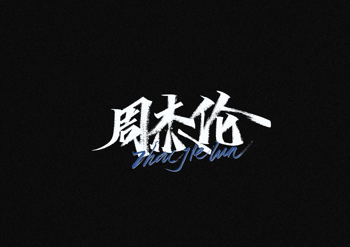 手写集(2)