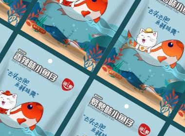 润之家小鱼仔系列插画包装设计