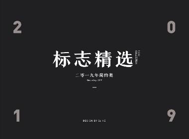 LOGO | 标志精选2