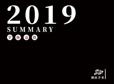 阿庆手书   字迹   2019.12