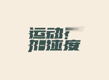字体设计/集