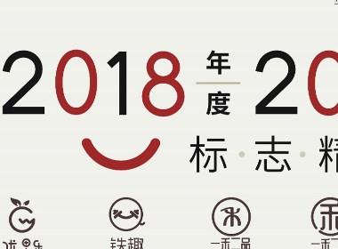 2018-2019  LOGO/字体合集