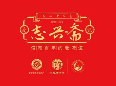 志興齋品牌店—徐桂亮品牌策劃