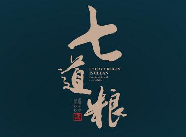 七道糧酒—徐桂亮品牌策劃