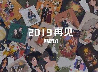 2019插画作品汇总