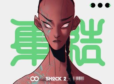 柴霖霖插画作品-SHOCK2-2019
