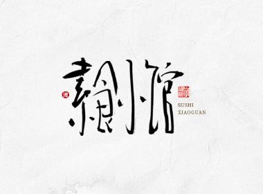 中國風手寫書法字體
