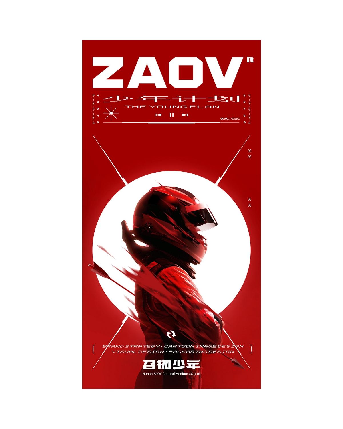 ZAOV·2019那个少年