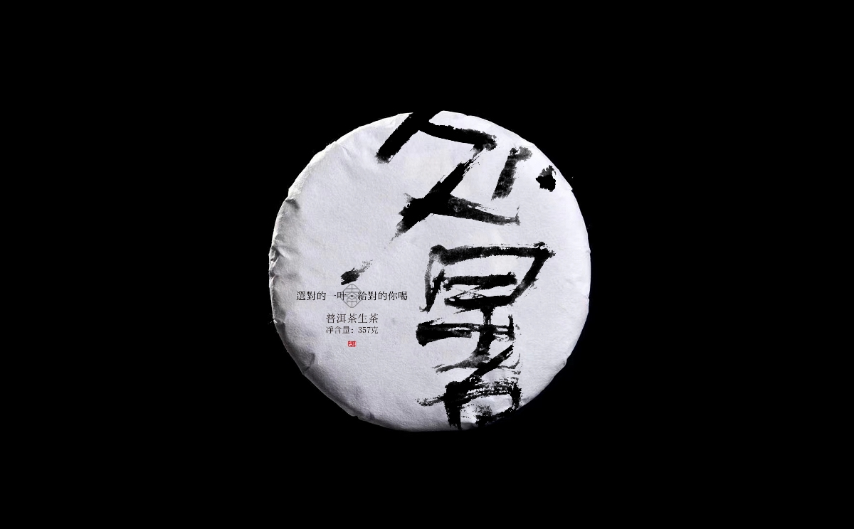造塑创意 × 二十四节气与普洱茶之碰撞