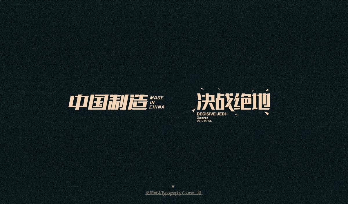 2019字结×Font design 字体设计集