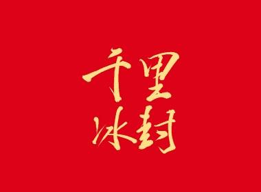 雨田手写(第三十六辑)