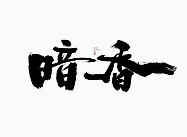 斯科/《一梦江湖》门派书法字/手写字型