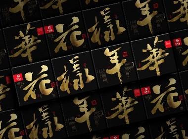 花樣年華白茶-意形社