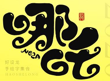 近期手繪字集合-好設龍手繪字