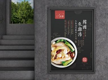 鱼想-韩国参鸡汤海报设计   摩尼视觉原创