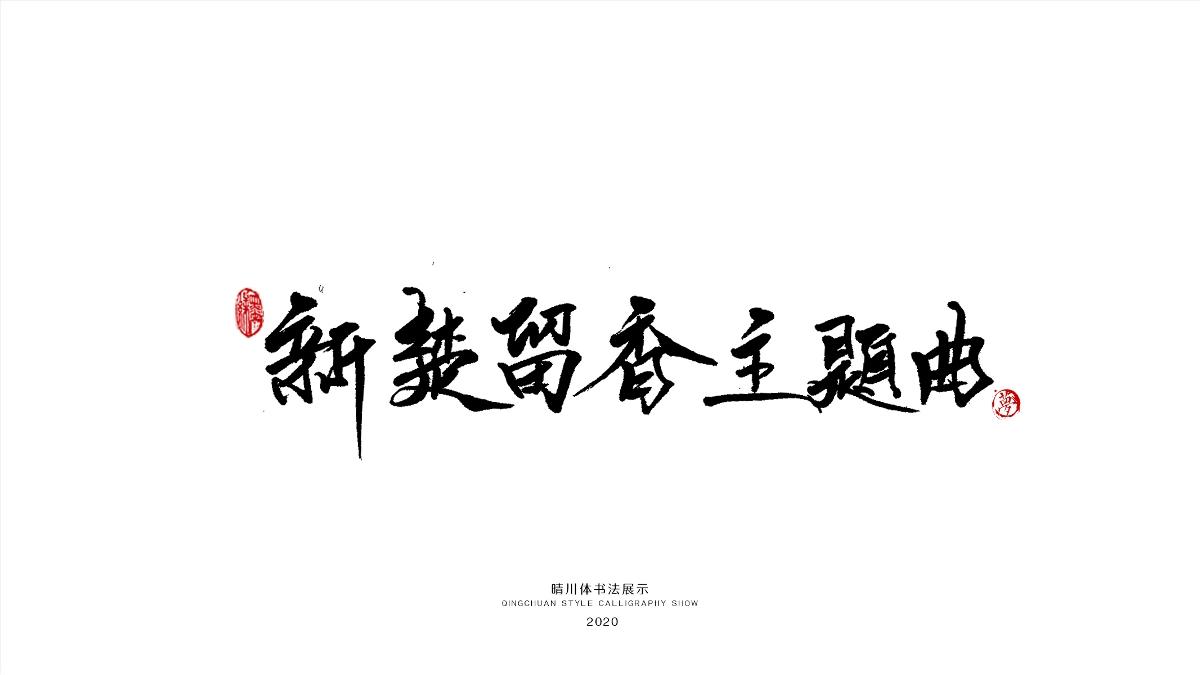 晴川手书-花太香