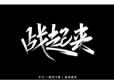 阿庆手书 | 字迹 | 2020.01