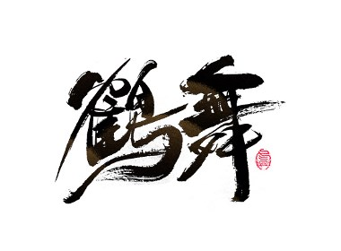 書法字集#無所謂#<54>