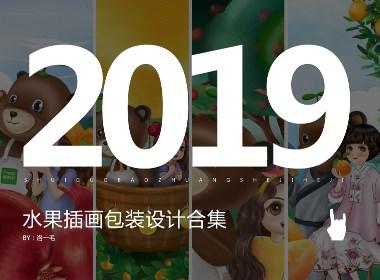 2019水果插画包装合集