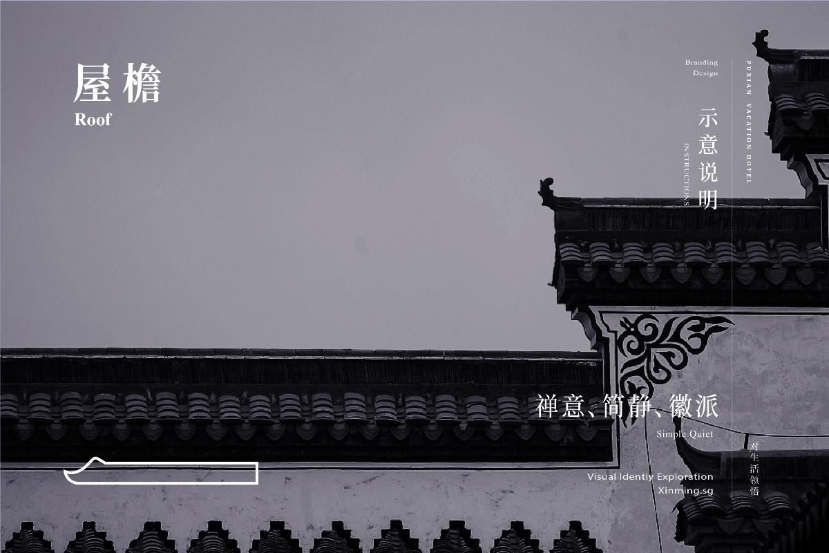 酒店VI设计 by 心铭舍