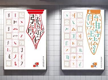 """井冈之星设计艺术创意大赛""""优秀奖"""""""
