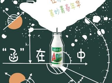 """娃哈哈""""大广赛""""创意海报设计"""