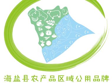 海盐县农产品区域公用品牌名称logo