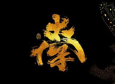 书法字集#炒冷飯#<55>
