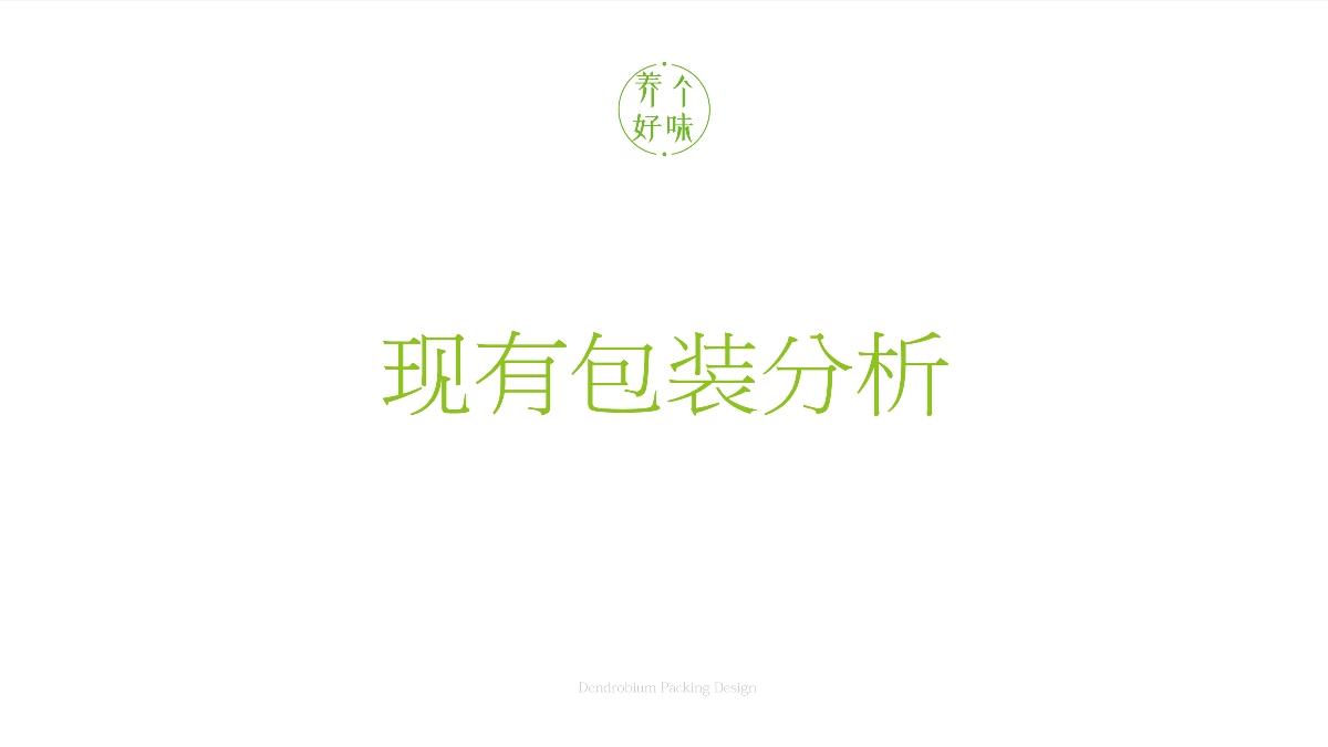 石斛包装设计 / 养个好味 / 翡翠石斛 / 产品策略 / 观复作品